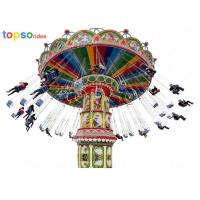 Buy cheap 36 Seat Scary Flying Chair Ride Safe Fun Park Rides 12 Month Warranty from wholesalers