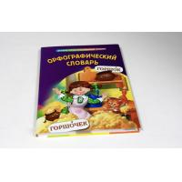 Wholesale Glossy Lamination Hardback Fine Art Kids Book Printing Services Eco - Friendly from china suppliers