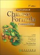 Wholesale Applications of Chinese Formula Compatibility from china suppliers