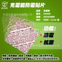 Buy cheap anti-mold sticker for leather shoes from wholesalers